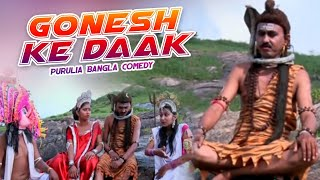 Purulia Video Song 2016 With Dialogue Gonesh Ke Daak Purulia Song Album New Release