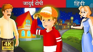 जादुई टोपी | The Magic Cap Story in Hindi | Kahani | Hindi Fairy Tales