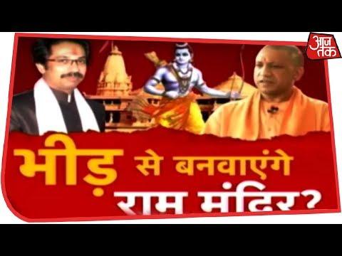 क्या भीड़ से बनवाएंगे राम मंदिर? देखिये Dangal Rohit Sardana के साथ