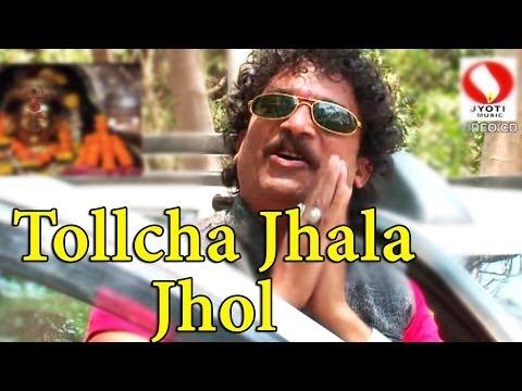 Tollcha Jhala Jhol - Marathi Koligeet 2014 Superhit Song. video
