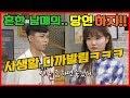 download lagu      흔한남매의 당연하지 (악동뮤지션)    gratis