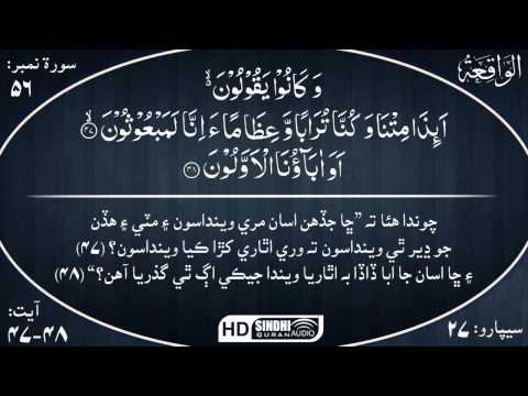 056 Surah Al Waqiah With Sindhi Audio Translation By Sheikh Mishary Rashid Alafasy Hd video