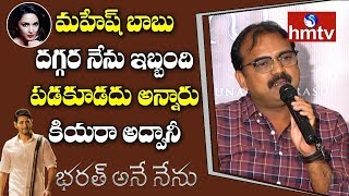 Koratala Siva On Bharat Ane Nenu Movie | Mahesh Babu | Kiara Advani | DSP | Ramajogayya Sastry |hmtv