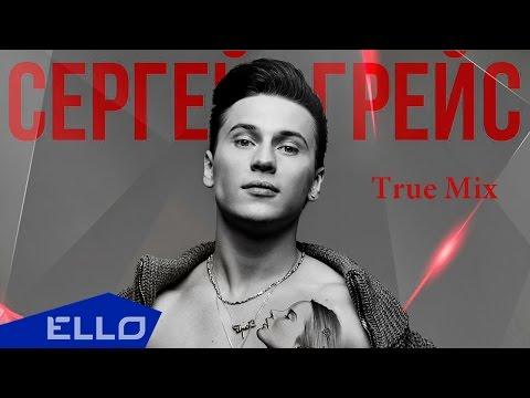 Сергей ГрейС Милая (True Mix) retronew