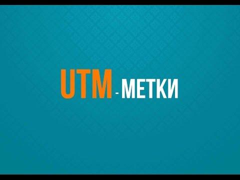 UTM-метки. Создание ссылок с UTM метками. Параметры меток.