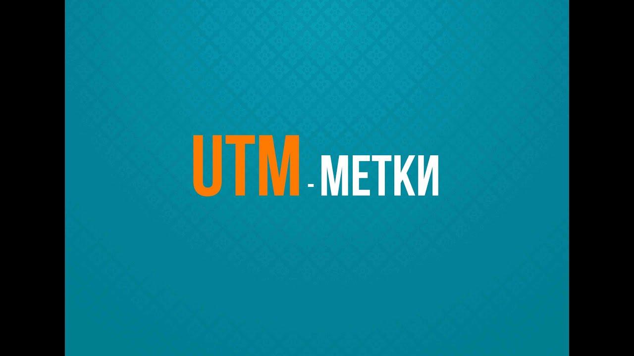 Как правильно создавать UTM-метки Netpeak Blog 82