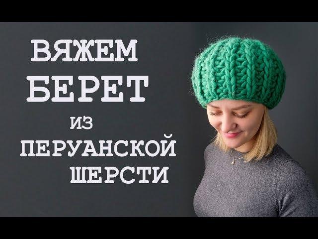 neopitnaya-beret