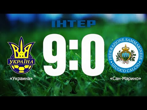 Украина 9:0 Сан-Марино (Обзор матча)