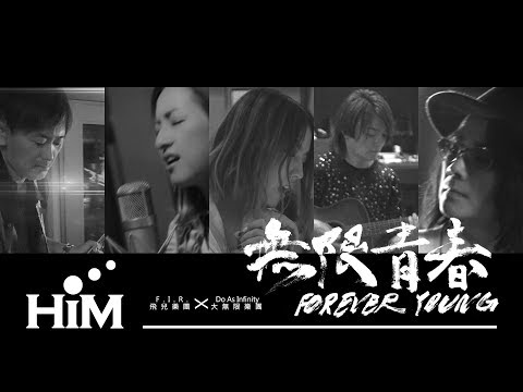 F.I.R. 飛兒樂團、Do As Infinity 大無限樂團 [ 無限青春 Forever Young ] Official Music Video