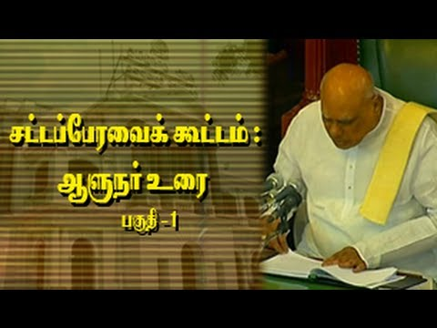 TN governor rosaiah Speech in assembly meeting part -1