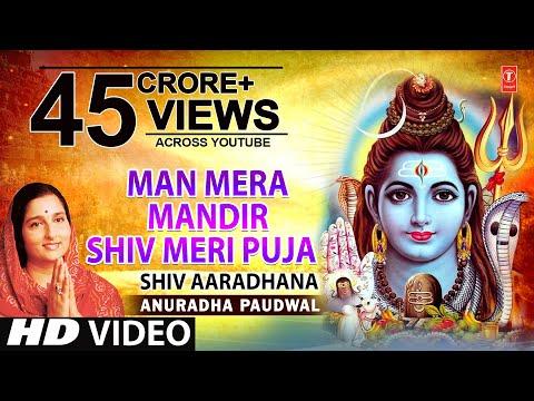 Man Mera Mandir Shiv Meri Puja Shiv Bhajan By Anuradha Paudwal [Full Video Song] I Shiv Aradhana