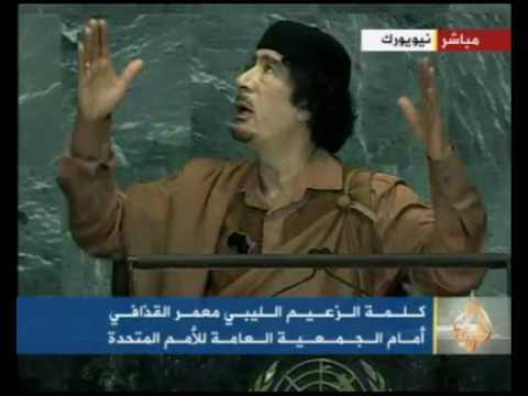 كلمة القذافي أمام الجمعية العامة للأمم المتحدة