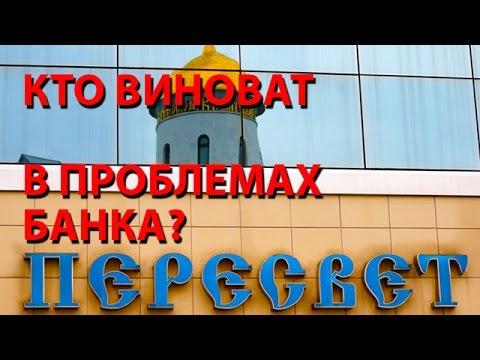 Кто виноват в проблемах банка Пересвет?