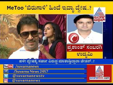 #MeToo: Prashanth Sambargi Reacts On Sruthi Hariharan's Allegations Against Arjun Sarja thumbnail