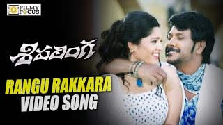 Rangu Rakkara Video Song || Shivalinga Movie Songs | Raghava Lawrence, Ritika Singh - Filmyfocus.com