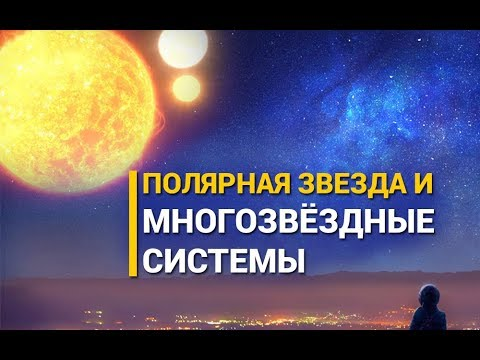 Полярная звезда и многозвёздные системы