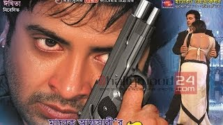 bangla movie My Name Is Shakib Khan Full Songs Jukebox  | Shakib Khan