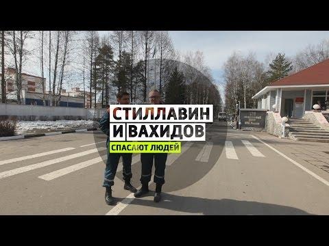 Стиллавин и Вахидов спасают людей - Большой тест-драйв