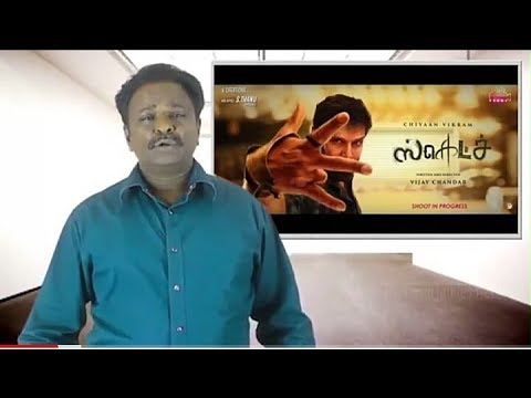 #sketch review | vikram | thamana |#senthil | tamil talkies | apple tech