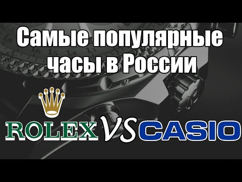 ТОП 10 часовых марок популярных в России