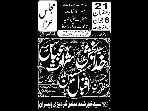 Live Majlis e Aza | 21 Ramzan 2018 | Imambargah SHah Yousaf Gardez Multan