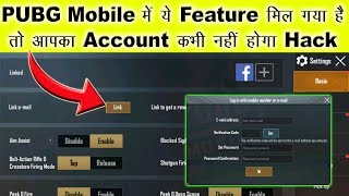 New Email Link Feature in PUBG Mobile | Now no One Hack your PUBG Mobile | Login Via Email and Phone