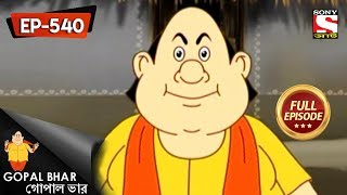 Gopal Bhar (Bangla) - গোপাল ভার) - Episode 540 - Bhokatta - 9th September, 2018