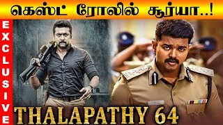 Suriya in Guest Role – Thalapathy 64 Update
