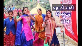 पहाड़ी शादी में बहुत ही जबरदस्त डांस || Pahadi Wedding Dance Video || Rangilo Kumaon