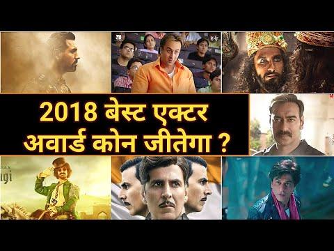 Bollywood Best Actor Award 2018| Akshay Kumar,Ranveer Singh Amir Khan, Ranbeer Kapoor, Ajay Devgan