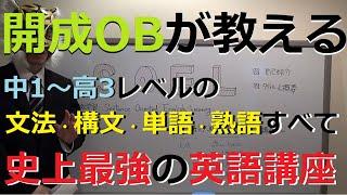 SOEL grade1 〜文法・構文・単語・熟語4 in 1〜