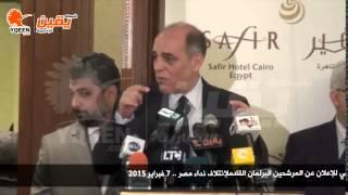 يقين | كلمة الوزير عبد الله غراب فى مؤتمر صحفي للإعلان عن المرشحين البرلمان القادملإئتلاف نداء مصر