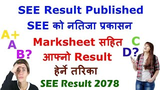 How To Check SEE Result 2075 With Marksheet || SEE को Marksheet हेर्ने 10 ओटा तरिका ||