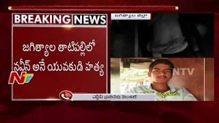 ప్రేమ కోసం నవీన్ ను కత్తితో పొడిచిన స్నేహితుడు శ్రవణ్ | NTV