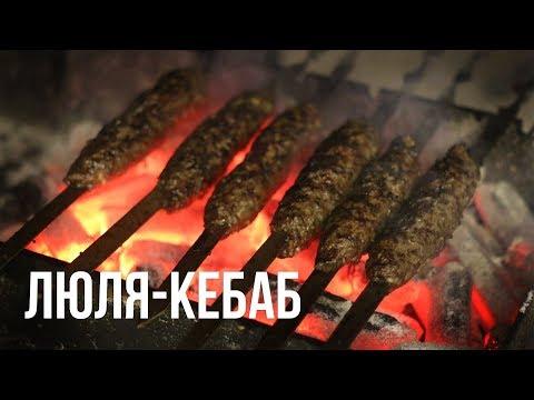 Люля-кебаб. Подробный рецепт приготовления