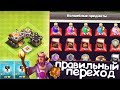ПЕРЕШЕЛ НА ТХ11 l А ЧТО ДЕЛАТЬ ДАЛЬШЕ!?🤔 CLASH OF CLANS Mp3