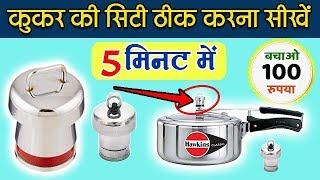 प्रेशर कुकर की सिटी ठीक करना सीखे | how to repair pressure cooker whistle at home | Part - 2, हिंदी