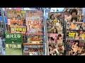 VLog #14: Thử đi Mua Phim 18+ Tạp Chí HENTAI | Phong Bụi