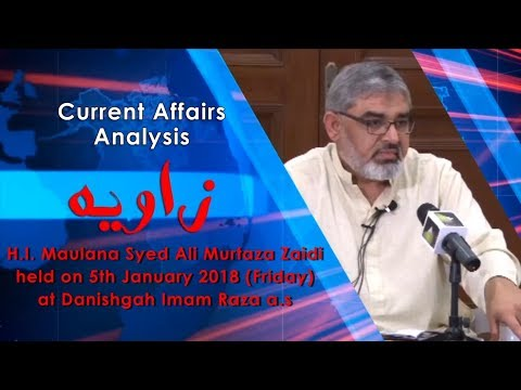 Zavia - Current Affairs Analysis | Maulana Syed Ali Murtaza Zaidi | 5 January 2018