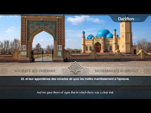 Sourate Ad-Dukhan - Muhammad Al-Muqit  سورة الدخان - محمد