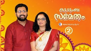 Fun Family Chat with Sabarinathan MLA and Dr Divya S Iyer IAS | Part 02 | Kaumudy TV
