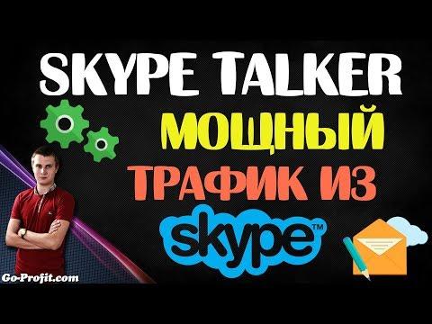 Skype talker - Массированный трафик из скайпа - как делать рассылку в skype 2018