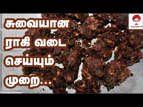 #Samayal சுவையான ராகி வடை செய்யும் முறை || Ragi vadai recipe in Tamil