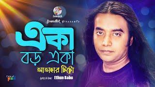Athar Tito - Eka Boro Eka   O Shathire   Soundtek