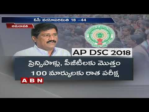 AP DSC notification 2018 for TRT & TETcumTRT Released
