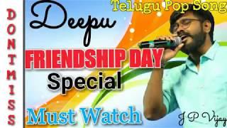 DEEPU FRIENDSHIP DAY SPECIAL SONG మళ్ళీ మళ్ళీ Telugu pop song (Hyderabadi Boyz) Telugu pop album