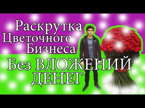 Цветочный бизнес, развитие без вложения денег с помощью соц. сетей Вконтакте Instagram YouTube!
