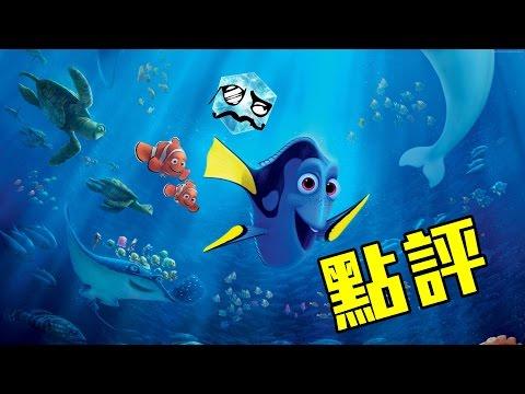 點評-海底總動員2:多莉去哪兒