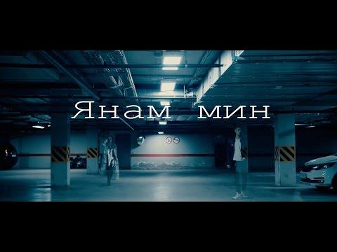 Лия Шамсина - Янам Мин