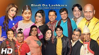 BINDI DA LASHKARA (FULL DRAMA) - 2017 NEW STAGE DRAMA